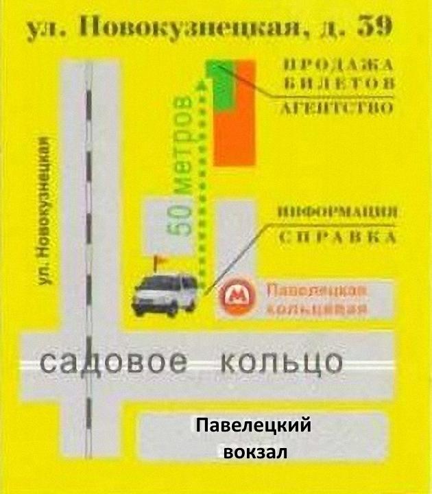 Схема - касса на Павелецком